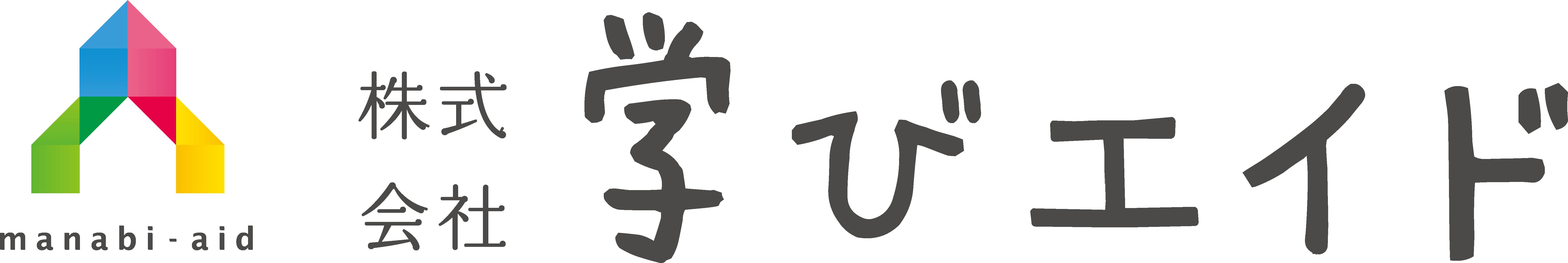 株式会社学びエイド